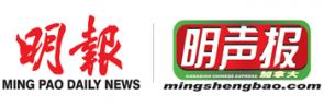 Ming Pao Daily News